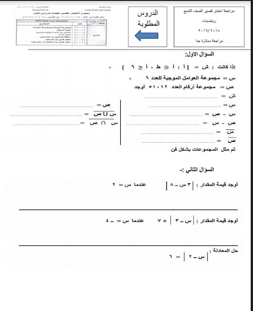 مراجعة اختبار قصير الرياضيات للصف التاسع