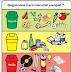Cara Bijak Mengatasi Sampah