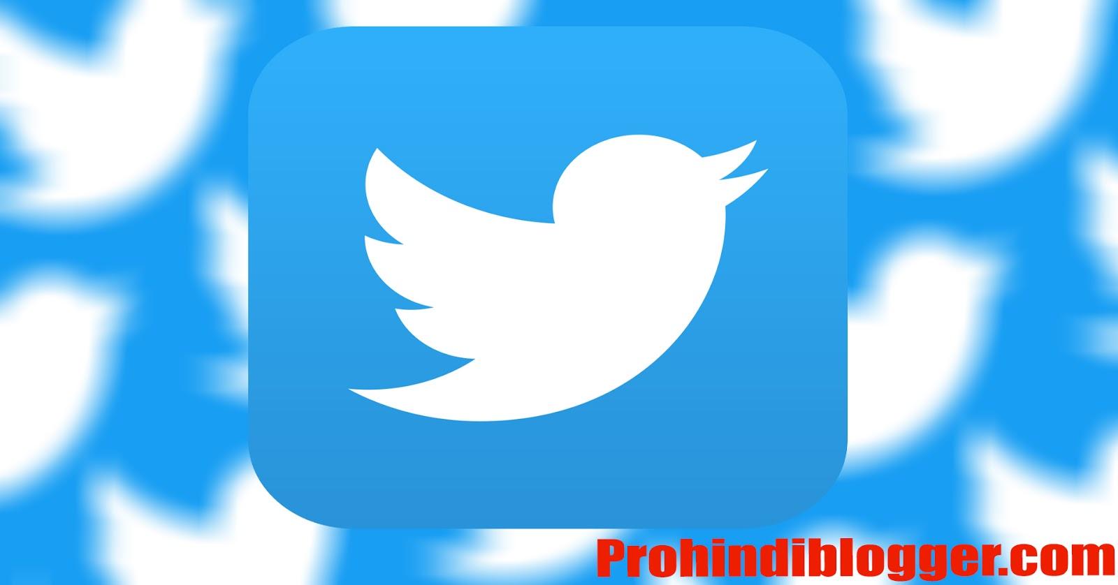 Twitter Kya Hai ट्विटर अकाउंट कैसे बनाये - Twitter in Hindi