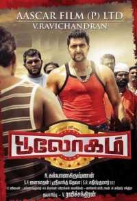 Bhooloham 2015 Hindi – Tamil Full Movies Download 480p MKV