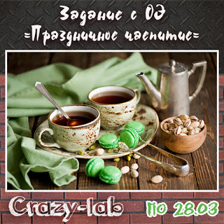 http://crazyylab.blogspot.ru/2016/03/blog-post_4.html