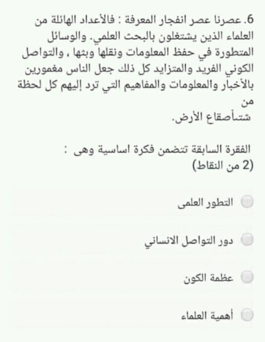 امتحان تجريبي الكترونى في مادة اللغة العربية للصف الاول الثانوي ترم ثاني بالاجابات  6
