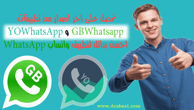 download-last-version-GBWhatsapp-YOWhatsApp