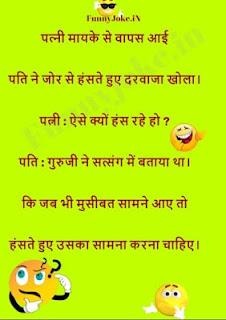 Pati aur Patni Ke jokes hindi, Husband wife jokes