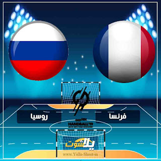 مشاهدة مباراة فرنسا وروسيا