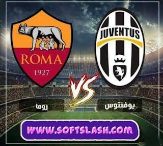 بث مباشر مباراة روما ضد يوفنتوس Live بدون تقطيع