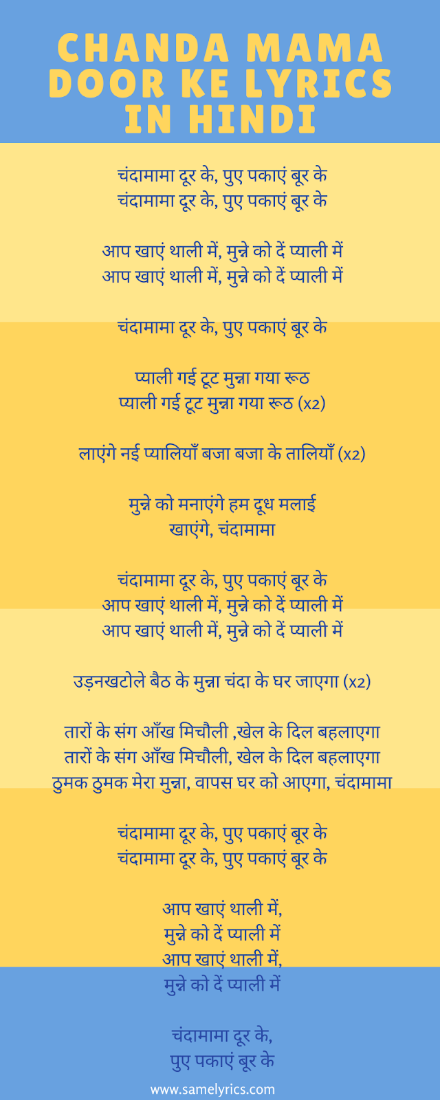 Chanda Mama Door Ke Lyrics In Hindi