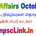 TNPSC Current Affairs October 4-7, 2017 in Tamil - Download PDF