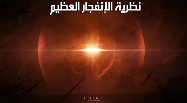 نظرية الانفجار العظيم في الاسلام