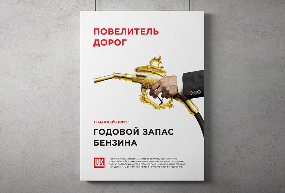 разработка маркетинговых акций, Лукойл