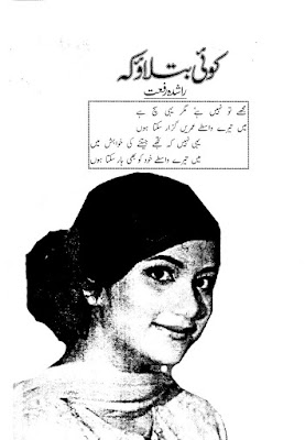 Koi batlao ke novel pdf by Rashida Riffat
