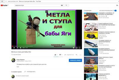 Метла и ступа, Жарков Игорь