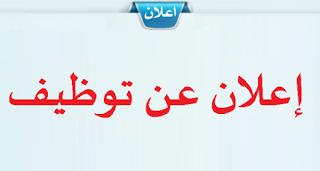 اعلانات التوظيف بولاية سيدي بلعباس نوفمبر 2016