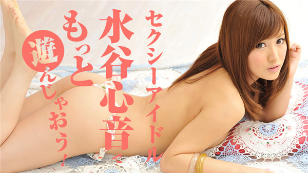 HEYZO 1330 セクシーアイドル・水谷心音でもっと遊んじゃおう! – 水谷心音 R2JAV Free Jav Download FHD HD MKV WMV MP4 AVI DVDISO BDISO BDRIP DVDRIP SD PORN VIDEO FULL PPV Rar Raw Zip Dl Online Nyaa Torrent Rapidgator Uploadable Datafile Uploaded Turbobit Depositfiles Nitroflare Filejoker Keep2share、有修正、無修正、無料ダウンロード