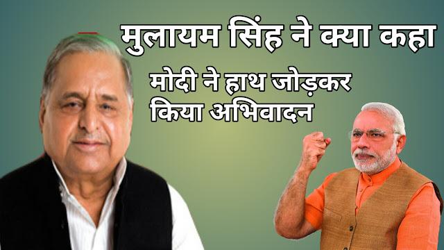 मुलायम सिंह यादव ने क्यो कहा- नरेंद्र मोदी दोबारा PM बने; पीएम मोदी ने दिया ये जवाब ?
