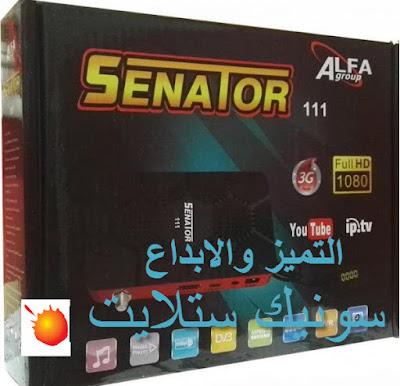 حصرى احدث ملف قنوات سيناتور SENATOR 111 محدث دائما بكل جديد