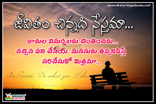 Here is the best quotes on self confidence in Telugu, Best telugu self confidence quotes, Inspiring quotes about self confidence, Best inspirational Quotes about self confidence, Top famous quotes about self confidence, Online trending latest self confidence quotes for face book whatsapp tumblr and google plus.best quotes on self confidence in Telugu, Best telugu self confidence quotes, Inspiring quotes about self confidence, Best inspirational Quotes about self confidence, Top famous quotes about self confidence, Online trending latest self confidence quotes for face book whatsapp tumblr and google plus, Telugu inspirational self confidence and attitude change quotes with images.