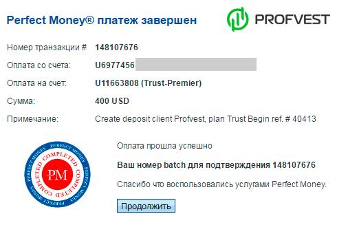 Мой депозит в Trust Premier