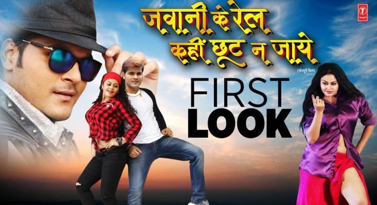 Jawani Ke Rail Kahin Chhut Na Jaye Bhojpuri Movie 2018 Wiki