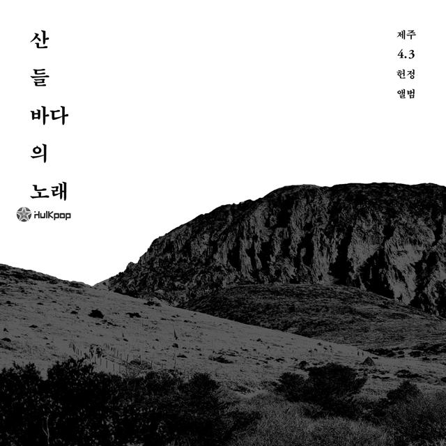 Various Artists – 산 들 바다의 노래 제주 4.3 헌정 앨범