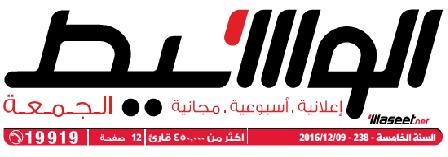 جريدة وسيط الأسكندرية عدد الجمعة 9 ديسمبر 2016