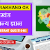 Uttarakhand GK  उत्तराखंड सामान्य ज्ञान