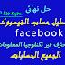 حل مشكله تعطيل حساب الفيسبوك نهائي وخلال 30 دقيقه facebook