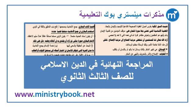 المراجعة النهائية دين اسلامي للصف الثالث الثانوي 2019-2020-2021-2022-2023-2024-2025
