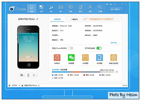 【梅森手扎】: itools 3.1 繁體中文安裝版