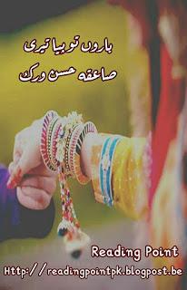 Haron to piya Teri by Saiqa Hasan Virk Complete Online Reading