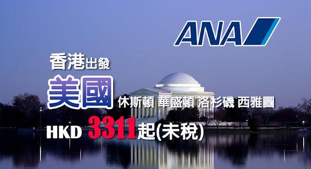 全年飛美國連稅三千六起!ANA 全日空  香港飛 休斯頓、華盛頓、洛杉磯、西雅圖 HK$3,311起(未稅)!