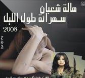 Hala Cha3ban-Sahrana toul lil