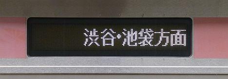 渋谷池袋方面5050系行先