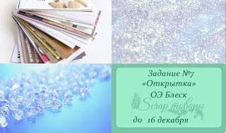 http://scraptovarnsk.blogspot.ru/2016/11/7.html