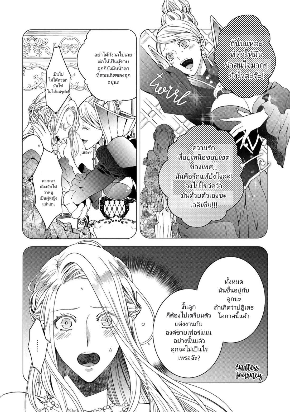 อ่านการ์ตูน The Reincarnated Cross Dressing Princess Cannot Find a Marriage Partner ตอนที่ 1 หน้าที่ 12