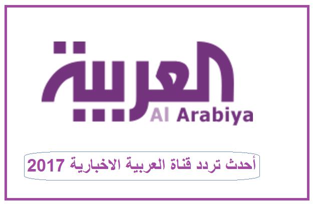 تردد قناة العربية الاخبارية