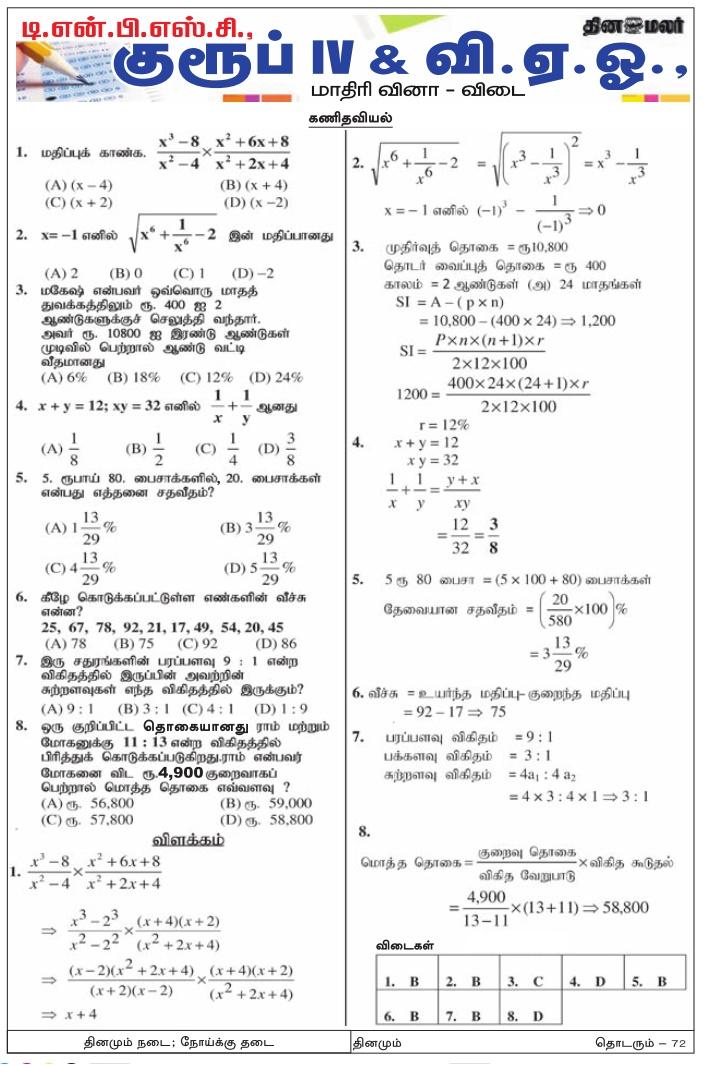 TNPSC Group 4 Maths Questions Answers, Dinamalar Jan 28, 2018, Download as PDF