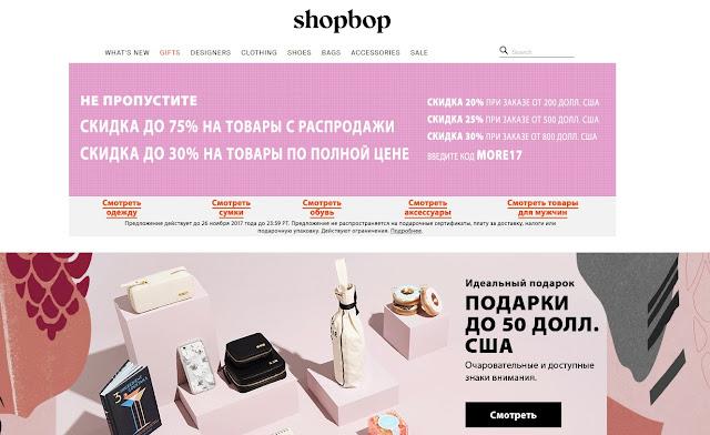 https://ad.admitad.com/g/9ce05f3196ae7ae1ba5448853d1735/?ulp=https%3A%2F%2Fru.shopbop.com%2F