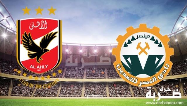 نتيجة مباراة الاهلي والنصر للتعدين 4-0 اليوم 8-5-2017 في الدوري المصري