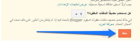 طريقة حجز دومين مجاني من موقع freenom و ربطه ببلوجر