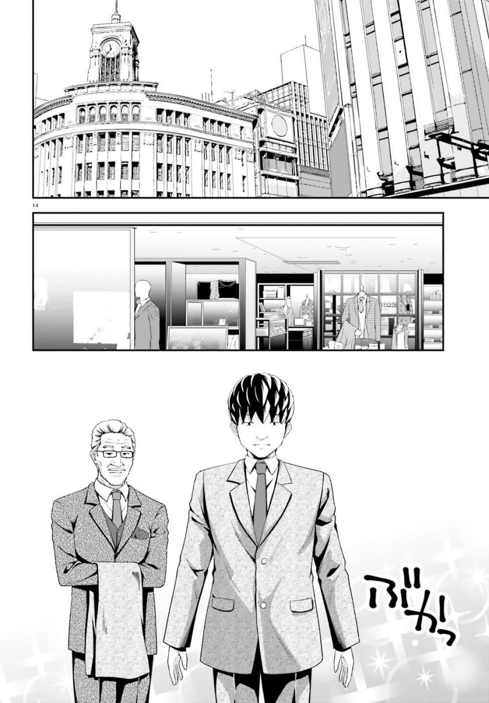 อ่านการ์ตูน Nishino Gakunai Caste Saikai Ni Shite Ino Sekai Saikyo No Shonen ตอนที่ 6 หน้าที่ 11