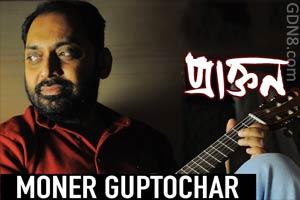 Moner Guptochar - Praktan - Anindya Chatterjee