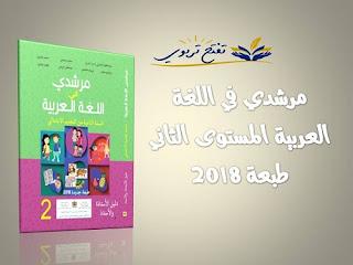 مرشدي في اللغة العربية المستوى الثاني طبعة 2018