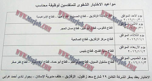 شركة مياه الشرب والصرف الصحى بالشرقية , بلبيس - منيا القمح - ابو حماد - ديرب نجم - فاقوس - مركز الزقازيق , اختبارات , اسماء المقبولين , اعلان رقم 2 لسنة 2015 , 24 اكتوبر 2016