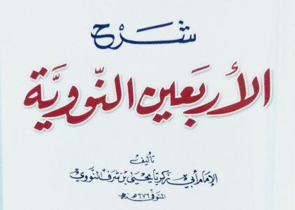 Arbain Nawawiyah Hadits ke-7 tentang Agama adalah Nasihat
