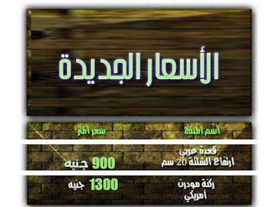 أسعار القعدة العربي والركنة المودرن الامريكي الجديدة