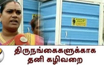 Transgenders | Thiruvallur