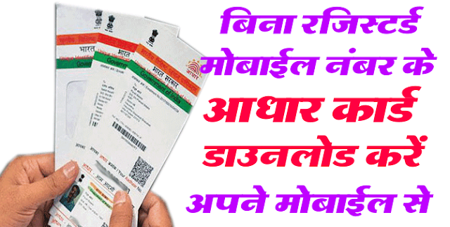आधार काड डाउनलोड without मोबाइल नंबर Download Aadhaar Card without Mobile Number 2019 एक ऐसी सुिवधा है digitalindiangov