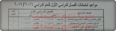 القاهره :جدول امتحانات ومواعيد الشهادة الابتدائيه 2017 الترم الاول