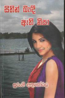 sithin bandi athi nisa sinhala novel